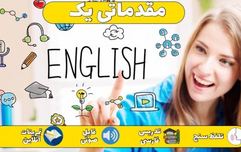 آموزش مکالمه مقدماتی یک به همراه تلفظ و تمرینات